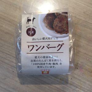 わんちゃんが食べられるハンバーグ!?