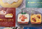 クリスマスケーキ、予約受付中!!