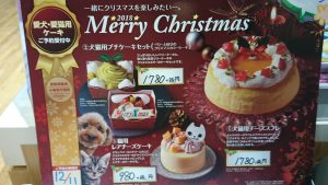 クリスマスケーキのご予約始まりました。